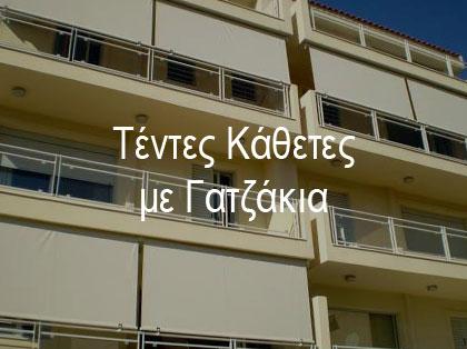 tentes-kathetes-gatzakia-chania